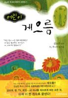 어린이 게으름 - 김남준목사의 어린이시리즈1