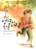 어린이 성경이 만든 사람 - 백화점 왕 존 워너 메이커