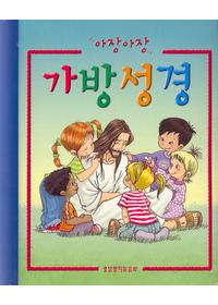 아장아장 가방성경