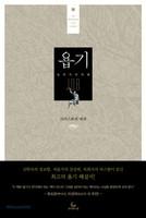 욥기 - 십자가의 지혜 (2014 올해의 신앙도서)