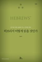 [개정판]히브리서 어떻게 읽을 것인가