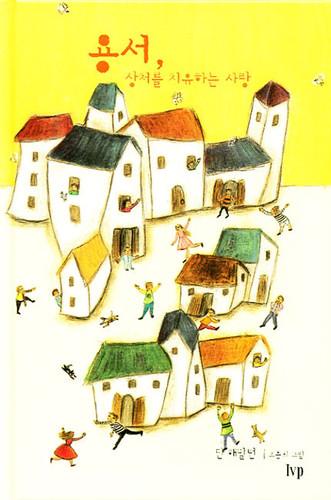 용서, 상처를 치유하는 사랑 - IVP 그림책 시리즈