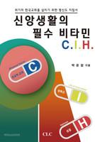 신앙생활의 필수 비타민 C. I. H.