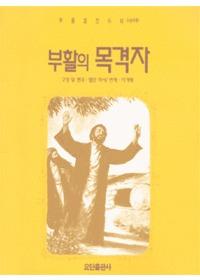 부활절 칸타타 (4성부용) - 부활의 목격자 (악보)