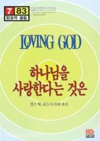 하나님을 사랑한다는 것은 - 믿음의 글들 83