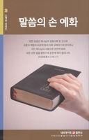 말씀의 손 예화 - 네비게이토 소책자시리즈 20