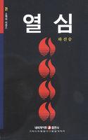 열심 - 네비게이토 소책자시리즈 21