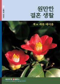 원만한 결혼 생활 - 네비게이토 소책자시리즈 22