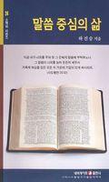 말씀 중심의 삶 - 네비게이토 소책자시리즈 24