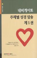 네비게이토 주제별 성경 암송 제1권 - 네비게이토 소책자시리즈 25