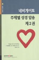 네비게이토 주제별 성경 암송 제2권 - 네비게이토 소책자시리즈 26