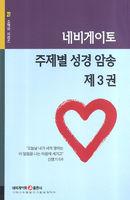 네비게이토 주제별 성경 암송 제3권 - 네비게이토 소책자시리즈 27