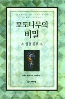 포도나무의 비밀 : 성경공부 교재 학습자용