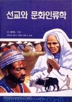 선교와 문화인류학