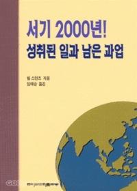 서기 2000년 성취된 일과 남은 과업