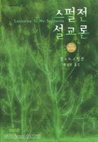 스펄전 설교론(최신완역본) : 찰스H 스펄전 시리즈4