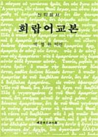 신약성서 희랍어 교본