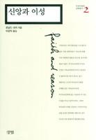 신앙과 이성 - 우리시대의 신학총서 2