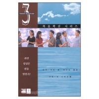 과연 성경은 믿을만한가 - 복음확신 시리즈 3