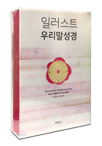 일러스트 우리말성경 소단본(색인/이태리신소재/무지퍼/펄분홍)