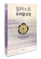 일러스트 우리말성경 소단본(색인/이태리신소재/무지퍼/펄보라)