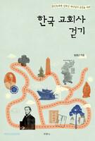 한국 교회사 걷기