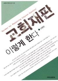 교회재판 이렇게 한다 - 교회와 목회시리즈46
