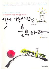 이제 이웃사랑으로 승부하라 - 서울행복한교회의