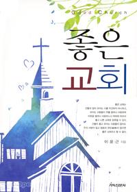 좋은 교회 - 신앙과 생활 시리즈 47