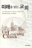 미래를 담는 교회