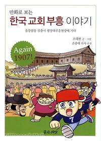 만화로 보는 한국 교회 부흥 이야기