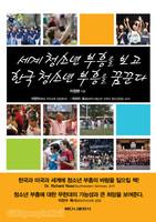 세계 청소년 부흥을 보고 한국 청소년 부흥을 꿈꾼다