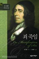 죄 죽임 - 존 오웬 전집 03