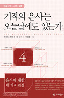 기적의 은사는 오늘날에도 있는가 - 비교신학 시리즈 01