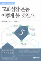 교회성장 운동 어떻게 볼 것인가 - 비교신학 시리즈 02