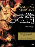 무릎 꿇는 그리스도인 - 월드 클래식 (미니북) 01
