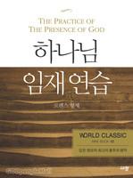 하나님 임재연습 - 월드 클래식 (미니북) 02