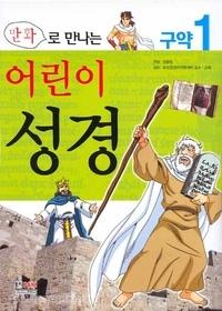 만화로 만나는 어린이 성경 - 구약 1