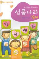 온가족이 함께하는 성품나라 - 감사(CD포함)