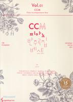 CCM 피아노 반주곡집 베스트 - Vol.01