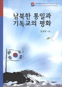 남북한 통일과 기독교의 평화