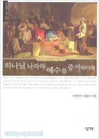 하나님 나라와 예수를 증거하더라 - 사도행전 강해 9