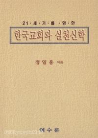 21세기를 향한 한국교회와 실천신학