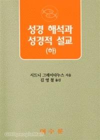 성경 해석과 성경적 설교 (하)