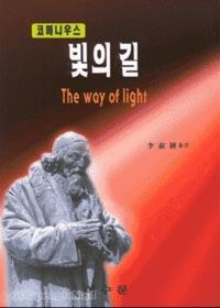 코메니우스 빛의 길