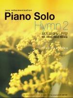 Piano Solo - Hymn 2 (악보)