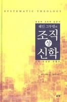 웨인 그루뎀의 조직신학 상(양장) : 신론 인간론 성경론