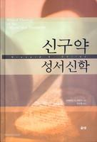 신구약 성서신학