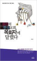 위기의 한국교회, 목회자에 달렸다