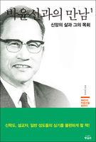 박윤선과의 만남 1 - 신앙의 삶과 그의 목회